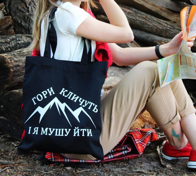 Екосумка - Гори кличуть і я мушу йти Київ, шоппер горы, экосумка горы Киев, авоська, экоторба горы