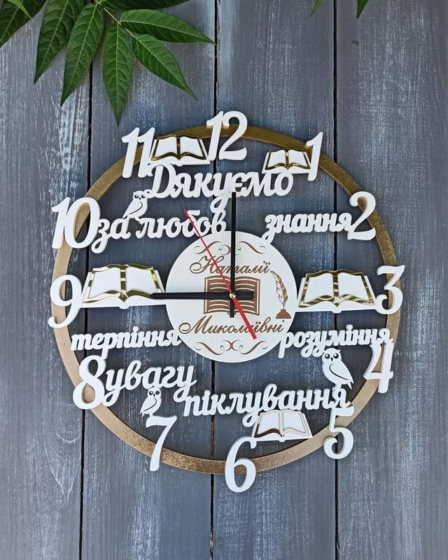 Настенные часы для учителя, часы со словами благодарности, подарок для учителя