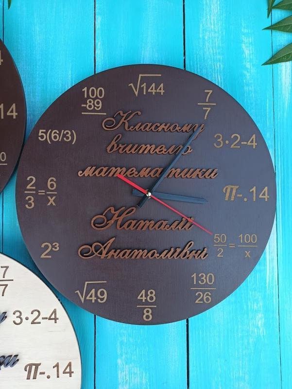 Настенные часы для учителя математики, подарок для учителя, именные часы