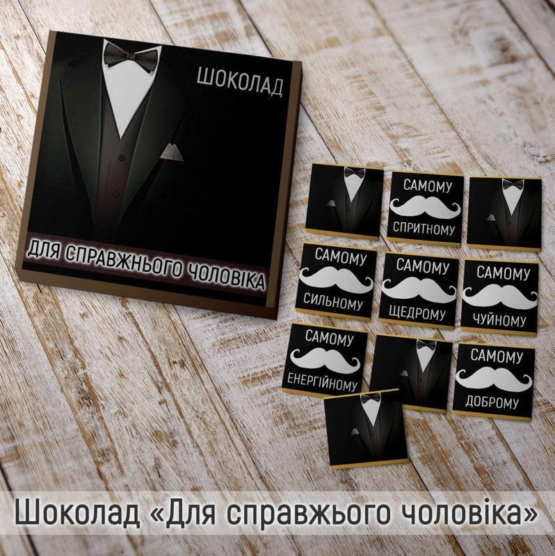 Шоколадные наборы для мужчин