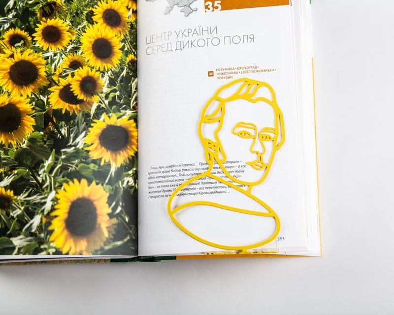 Закладка для книг «Тарас Шевченко»