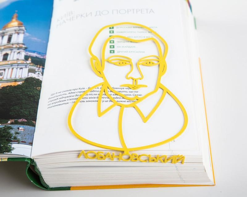 Закладка для книг «Валерий Лобановский»