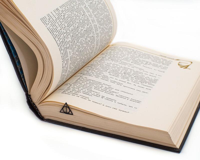 Закладка для книг «Дары Смерти»