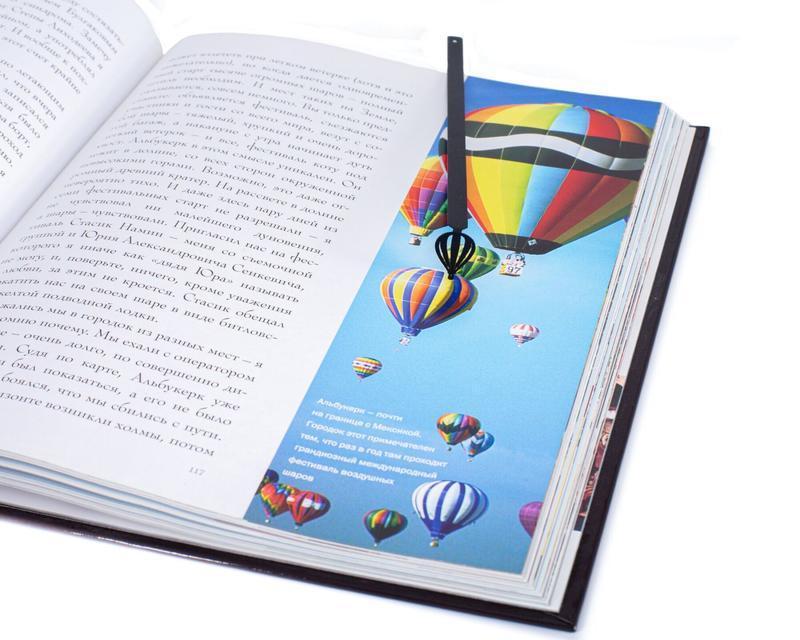Закладка для книг «Воздушный шар»