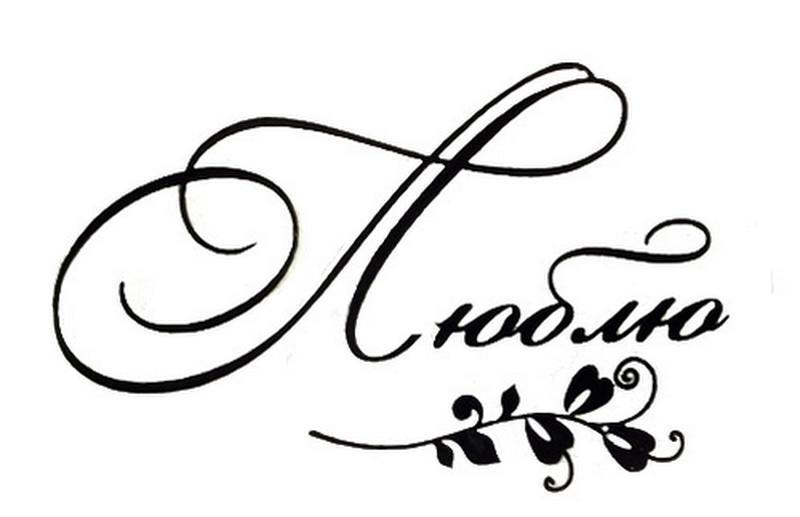 Поздравление, красивые подписи на открытку женщине