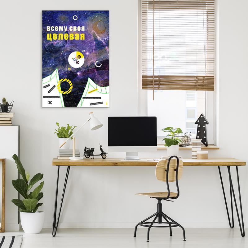 """Мотивирующий постер """"Всему своя целевая"""" - плакат для дома и офиса"""