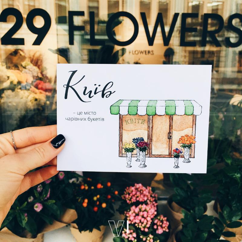 Открытка по-киевски: Цветы