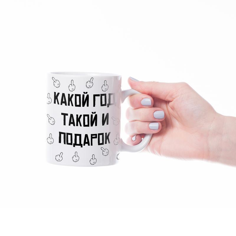 """Чашка с принтом """"Какой год, такой и подарок"""""""