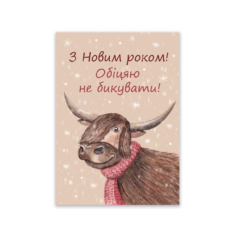 Открытка «Новогодний бык»