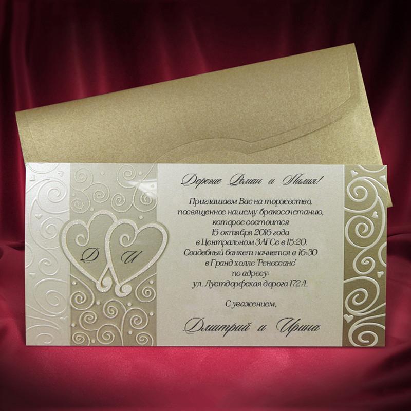 Кому давать пригласительные на свадьбу
