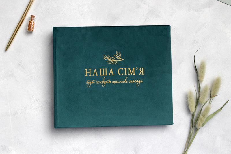 Смарагдовий оксамитовий альбом, Свадебный альбом, Сімейний альбом, Зеленый альбом
