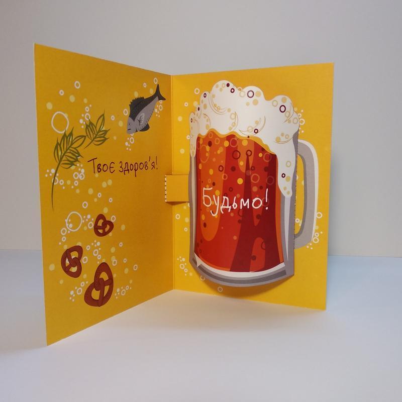 Объёмная открытка мужчине, с бокалом пива НВ-3