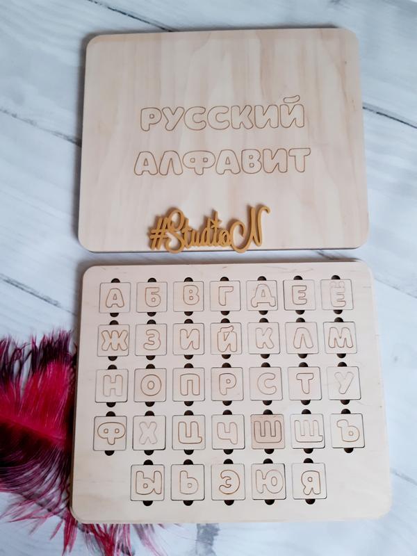 Русский развивающий алфавит с гравировкой в упаковке 35Х29 см