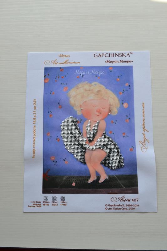 Картина бісером Гапчинська