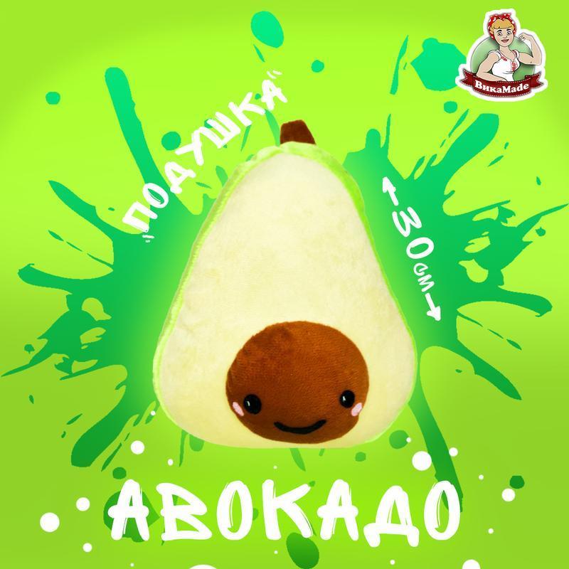 Подушка игрушка Авокадо