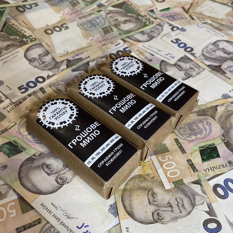 Мыло с деньгами, денежное мыло