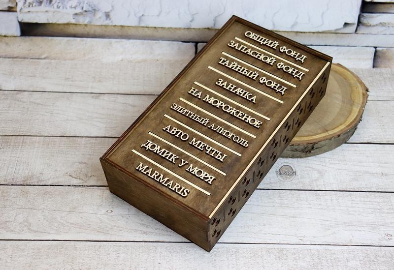 Шкатулка для денег сберегательная КОПИЛКА(9 отделений), надписи ваши