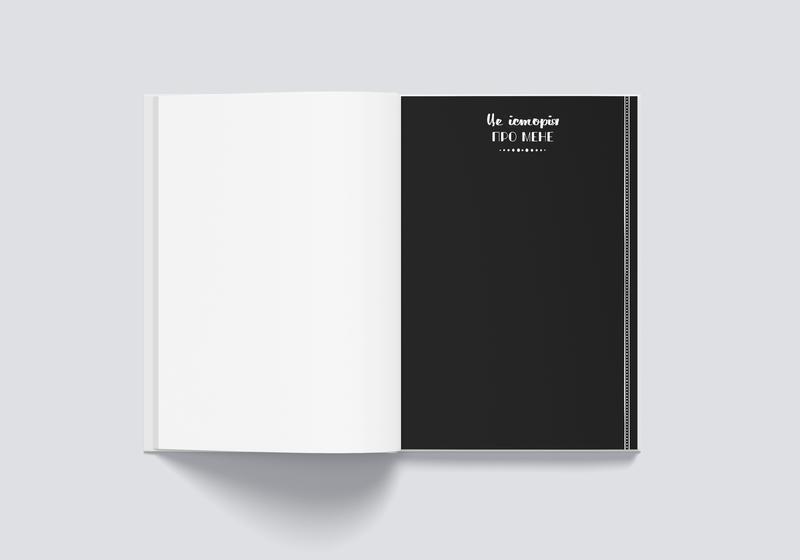 Первый альбом малыша, бебибук (капучино, укр)