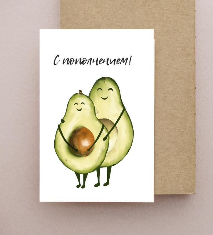 Открытка с пополнением, открытка авокадо родителям, открытка на рождение ребенка ручной работы
