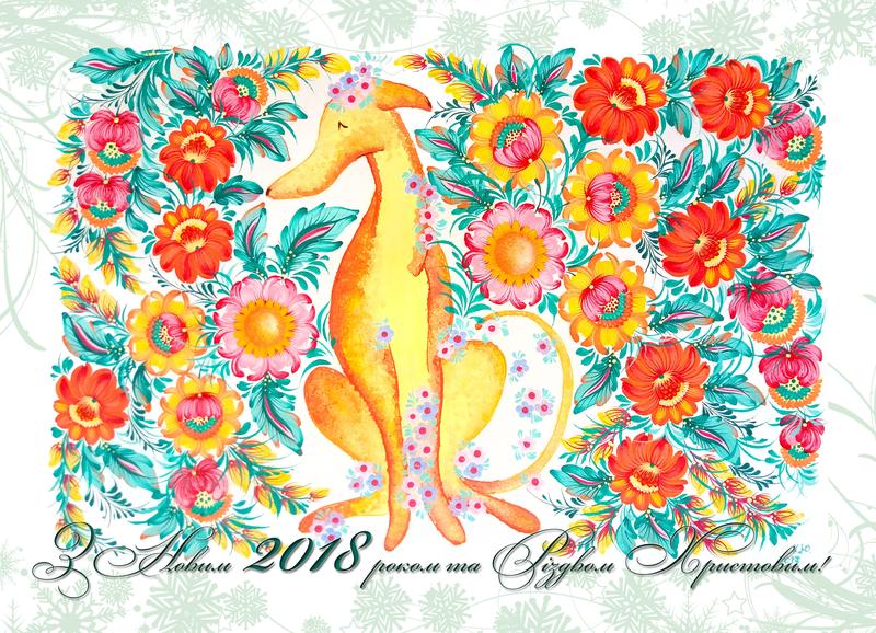 Авторская Новогодняя открытка Год собаки Петриковская роспись