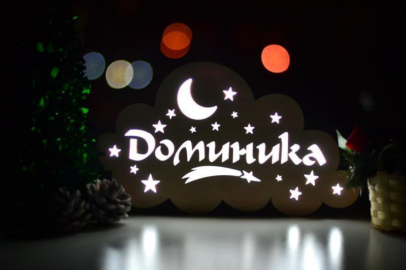 Именной ночник в детскую комнату - Доминика