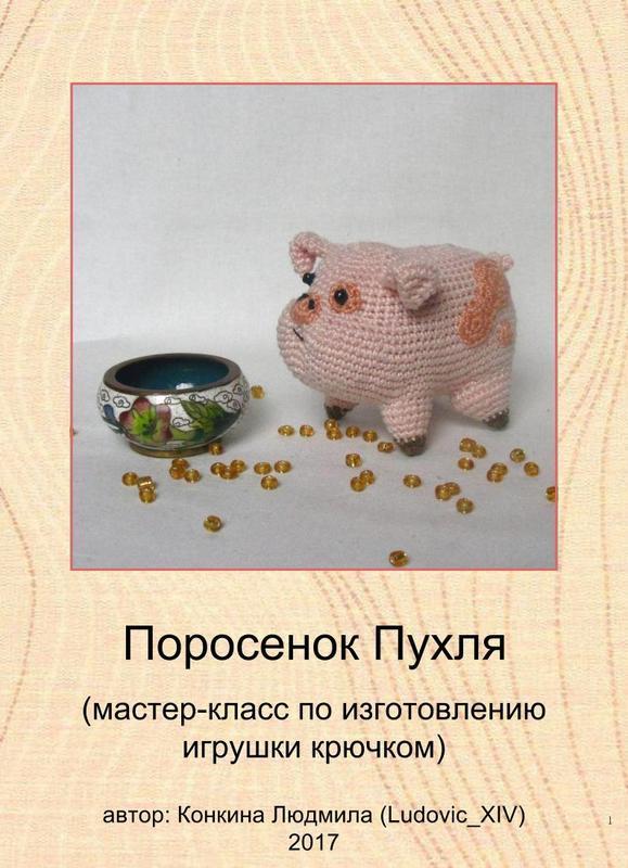 """Мастер-класс по вязанию игрушки """"Поросенок Пухля"""""""