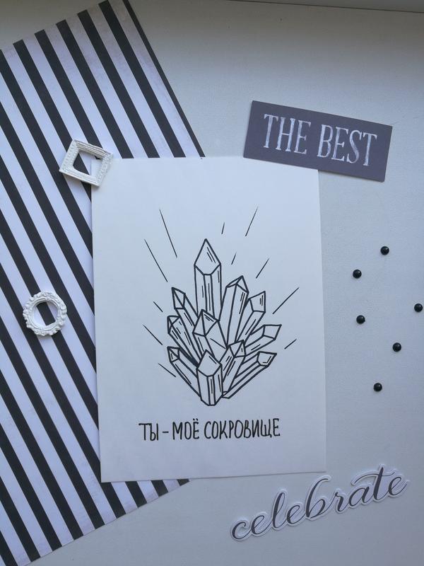 Мое сокровище открытки