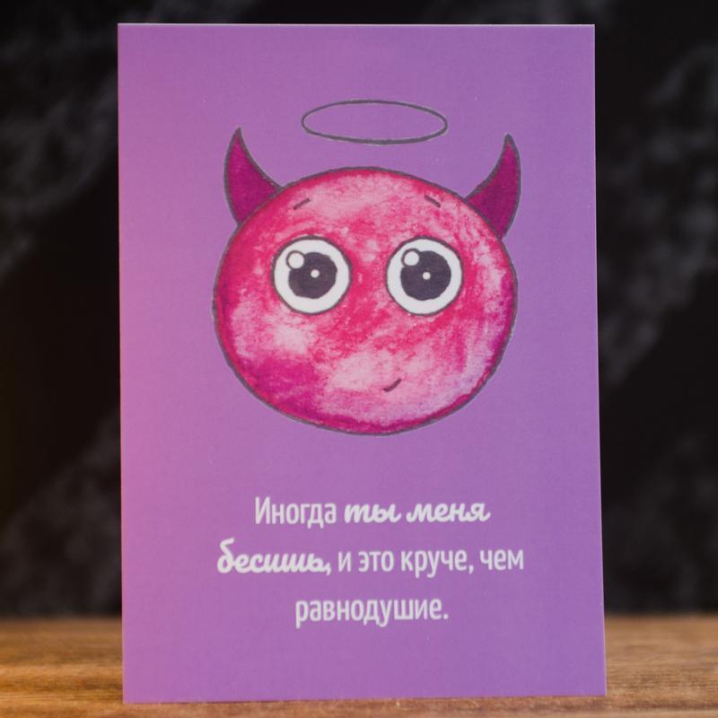 Надоедливая открытка