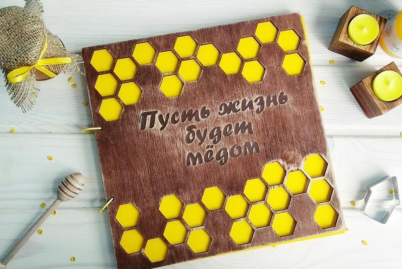"""Медовый альбом """"Мед"""""""