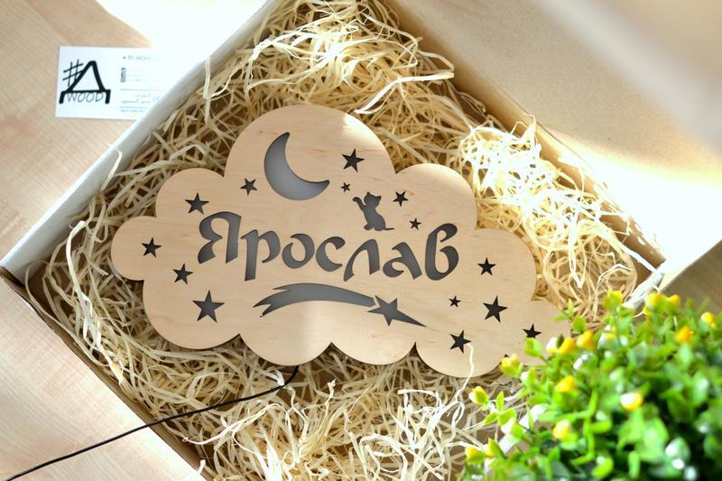 Ночник-облако из дерева с именем ребенка - Ярослав