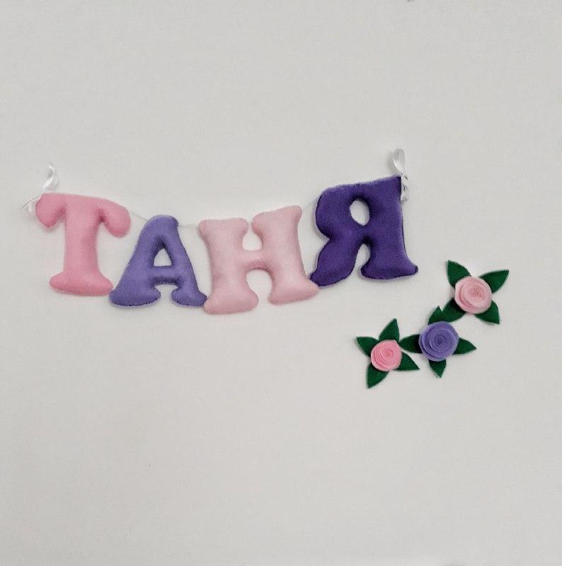 Букви для декору кімнати