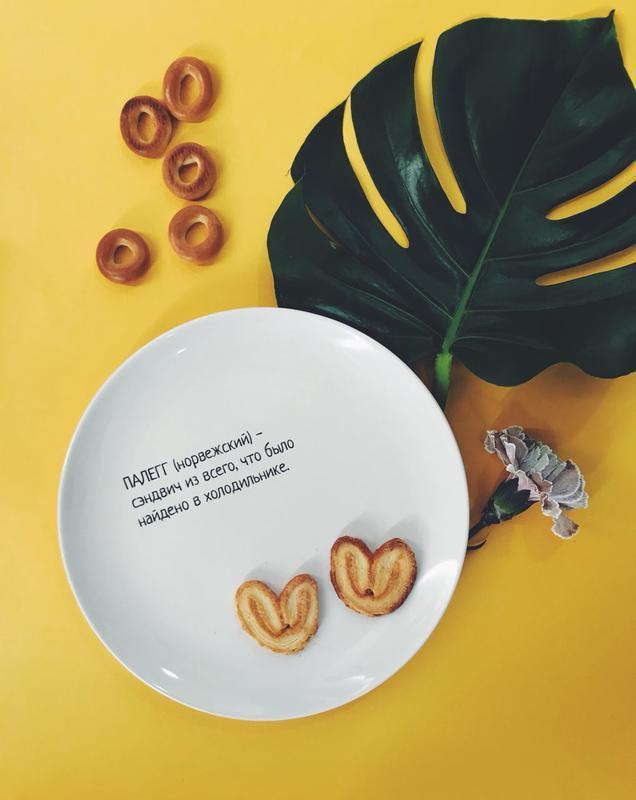 Тарелка с надписью на норвежском языке